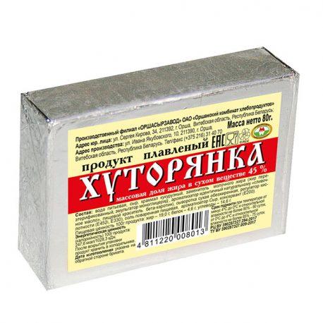 Продукт  плавленый «Хуторянка» массовая доля жира в сухом веществе 45 %