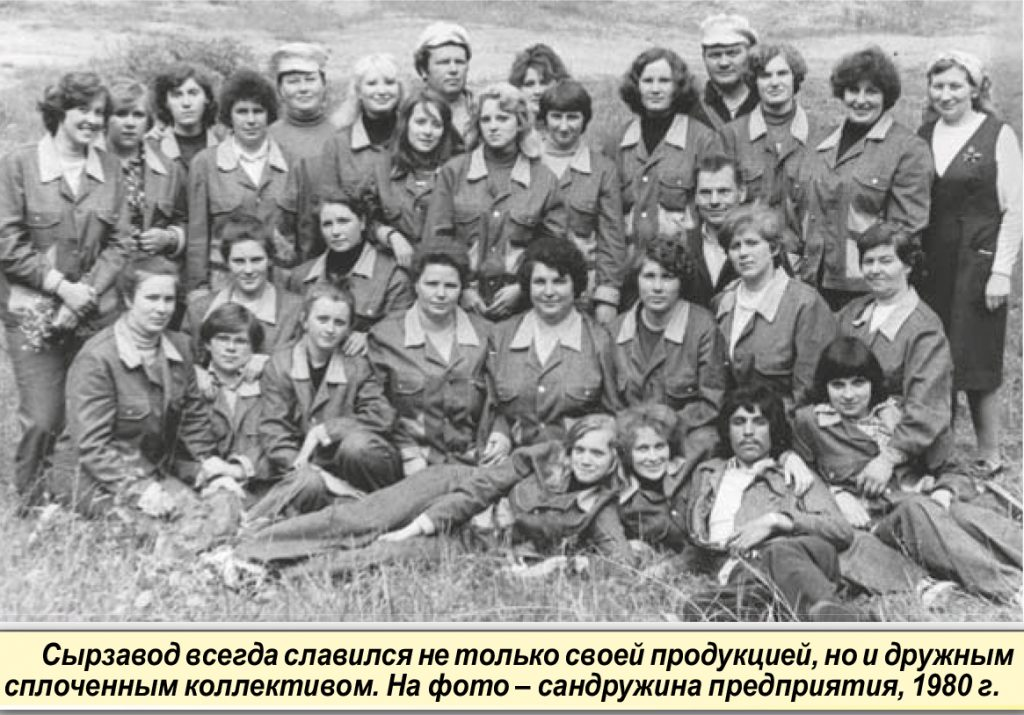 Сандружина Оршанского сырзавода 1980 год