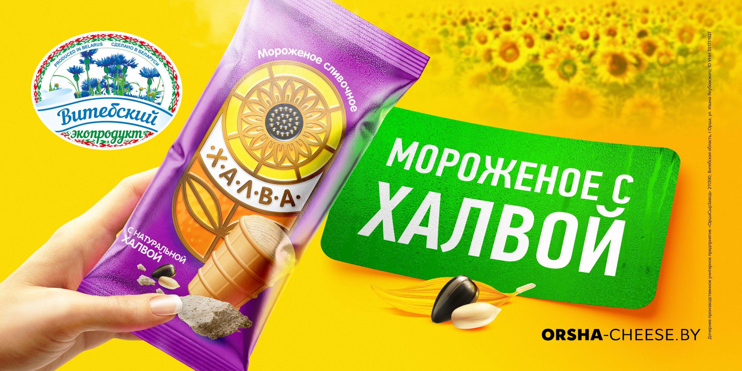 Сезон новинок от «ОршаСырЗавод»!